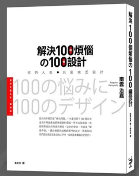 解決100個煩惱的100種設計