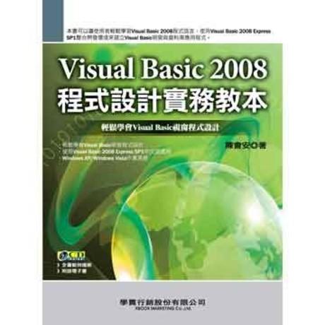 Visual Basic 2008程式設計實務教本
