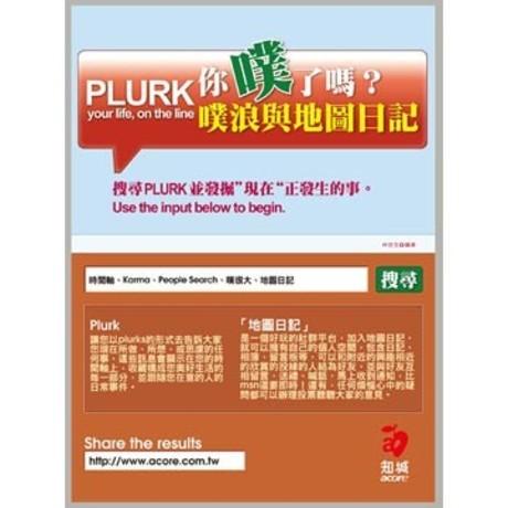 你噗了嗎?: Plurk噗浪與地圖日記(平裝)