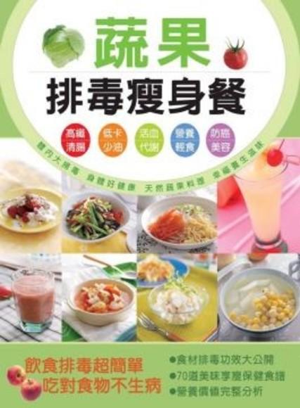 蔬果排毒瘦身餐(平裝)