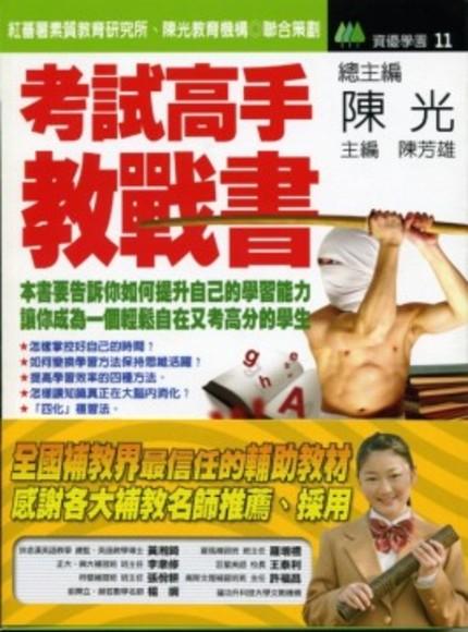 考試高手教戰書(平裝)