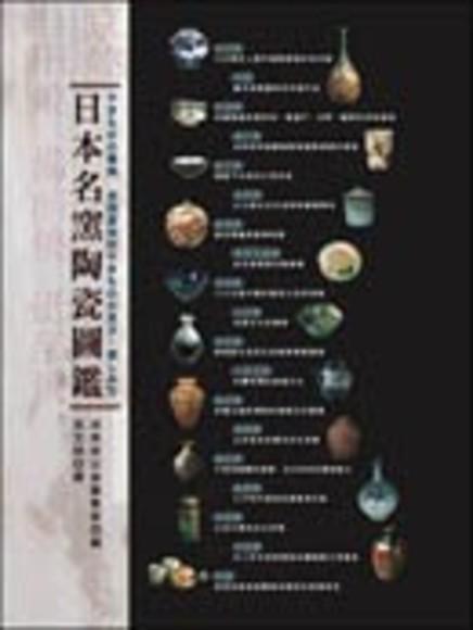 日本名窯陶瓷圖鑑(平裝)