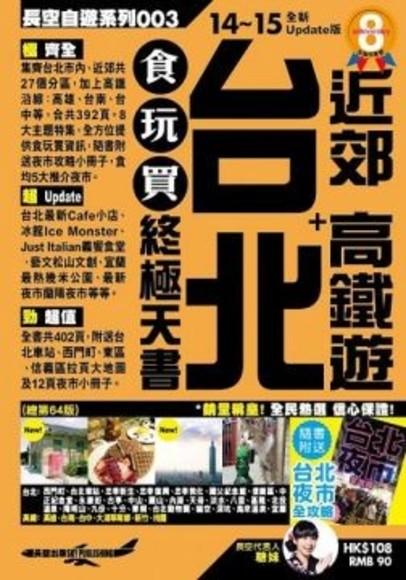 台北食玩買終極天書14~15