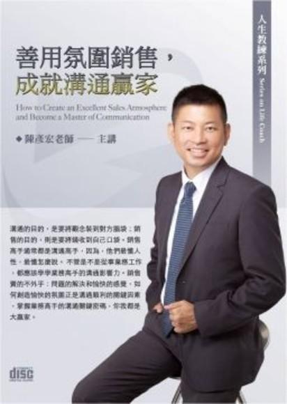 善用氛圍銷售,成就溝通贏家(2CD)(盒裝)