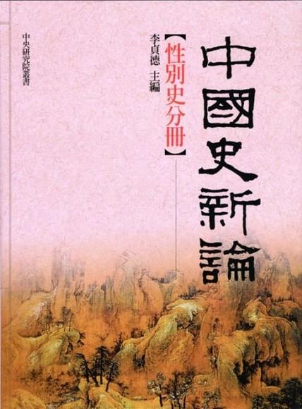 中國史新論:性別史分冊(精裝)(精裝)