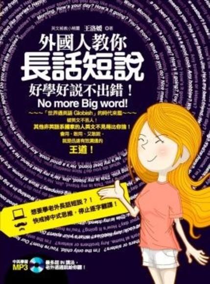 外國人教你「長話短說」,好學好說不出錯!(附贈 中英學習 MP3:最多超 IN 講法,老外通通說給你聽!)
