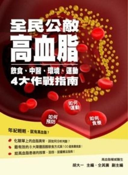 全民公敵:高血脂.飲食、中醫、環境、運動4大作戰指南