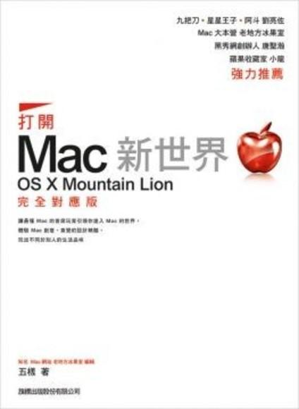 打開 Mac 新世界:OS X Mountain Lion(完全對應版)