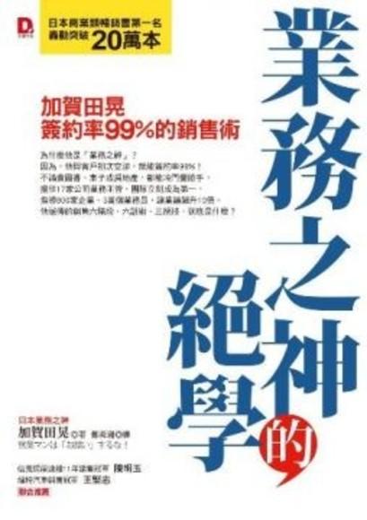 業務之神的絕學:加賀田晃簽約率99%的銷售術