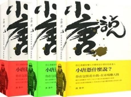 小唐說Listen to Tang