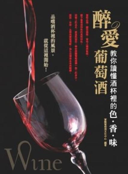 醉‧愛‧葡萄酒:教你讀懂酒杯裡的色、香、味