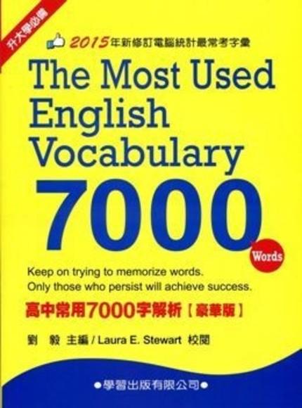 高中常用7000字解析(豪華版)