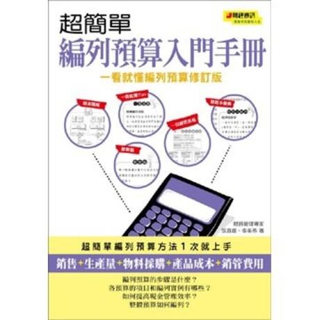 超簡單編列預算入門手冊《一看就懂編列預算修訂版》