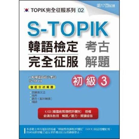 S-TOPIK韓語檢定完全征服(3(平裝)