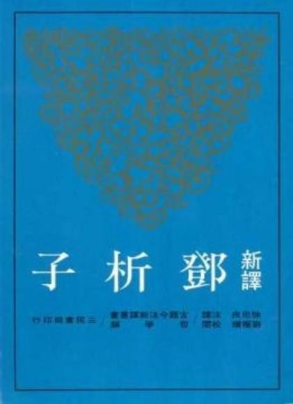 新譯鄧析子(平)