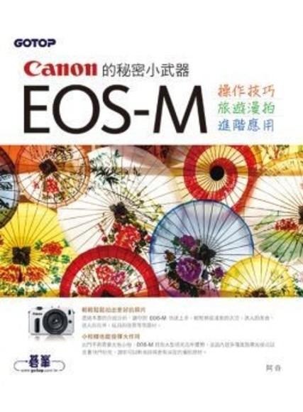 Canon 的秘密小武器:EOS-M 操作技巧×旅遊漫拍×進階應用