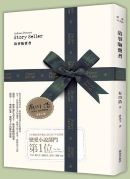 Story Seller:故事販賣者