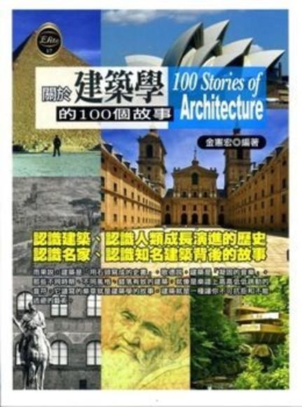 關於建築學的100個故事(平裝)