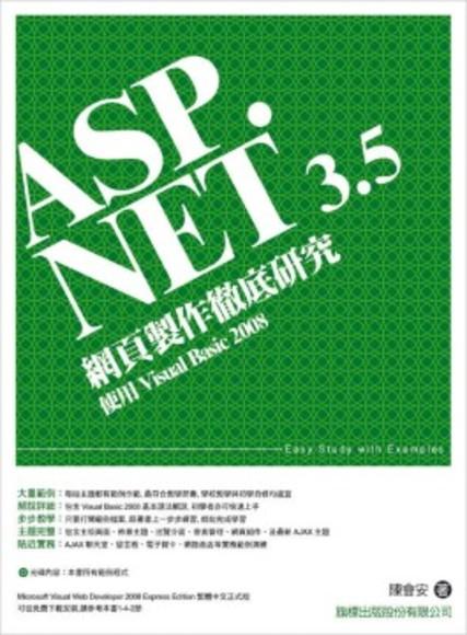 ASP.NET 3.5 網頁製作徹底研究 - 使用 VB 2008