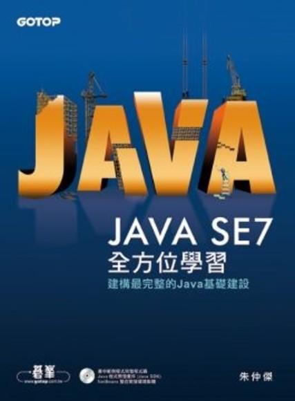 Java SE 7全方位學習(附光碟)