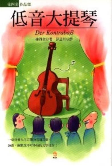 低音大提琴