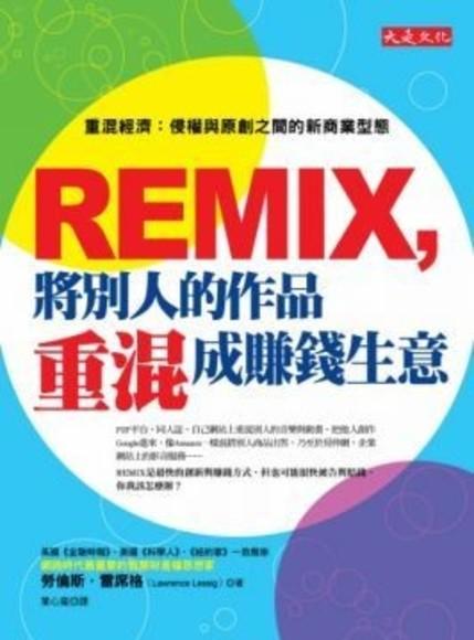 REMIX,將別人的作品重混成賺錢生意