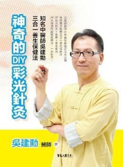 神奇的DIY彩光針灸:知名中醫師吳建勳的三合一養生保健法