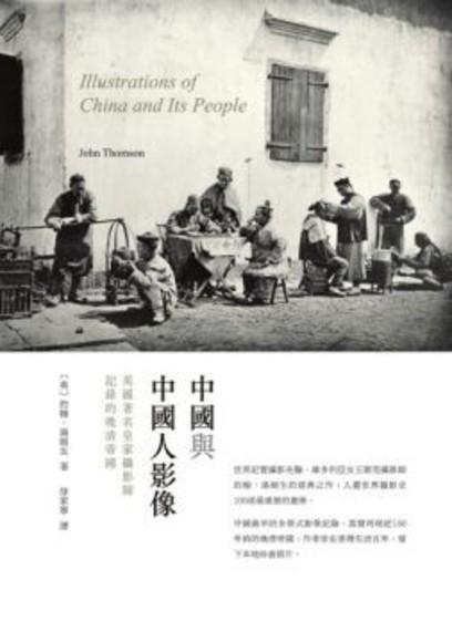 中國與中國人影像:英國著名皇家攝影師記錄的晚清帝國(精裝)