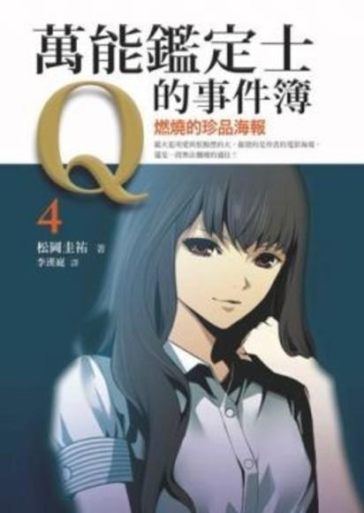 萬能鑑定士Q的事件簿4:燃燒的珍品海報