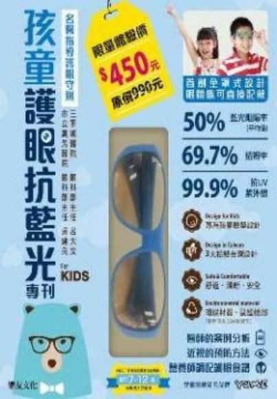 孩童護眼抗藍光專刊(粉藍版)(附贈護眼抗藍光眼鏡)
