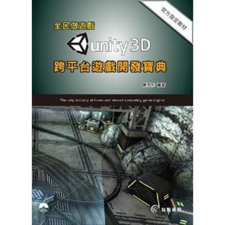 全民做遊戲:Unity 3D 跨平台遊戲開發寶典 ﹝附光碟﹞