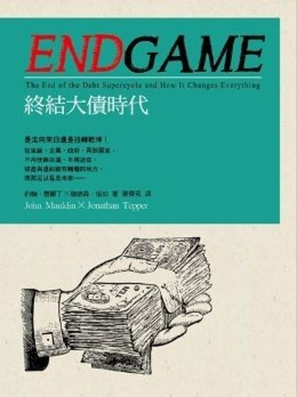 Endgame終結大債時代
