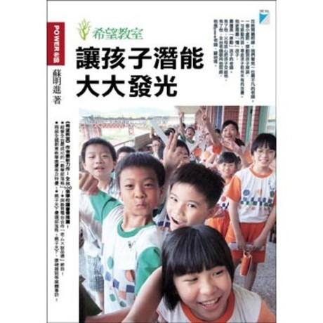 希望教室2-讓孩子潛能大大發光(平裝)