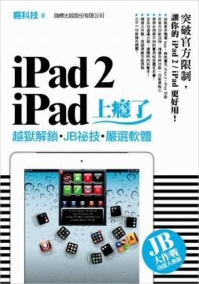 iPad 2.iPad 上癮了:越獄解鎖.JB 秘技.嚴選軟體