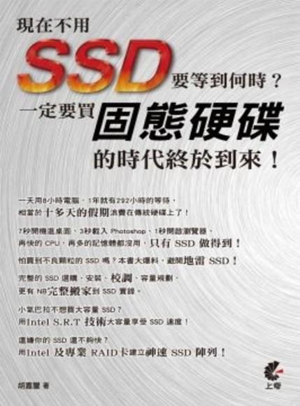 現在不用SSD要等到何時?