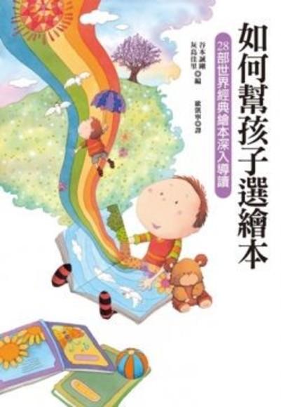 如何幫孩子選繪本:28部世界經典繪本深入導讀(平裝)