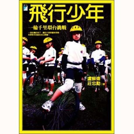 飛行少年-一輪千里環台挑戰(平裝)