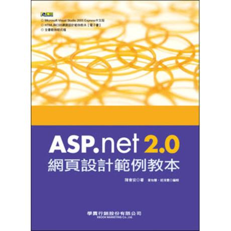 ASP.NET 2.0 網頁設計範例教本