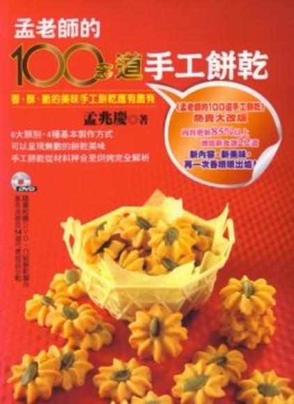孟老師的100多道手工餅乾 【附DVD】