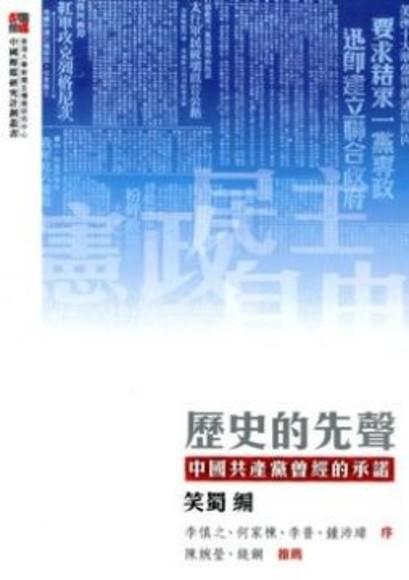 歷史的先聲:中國共產黨曾經的承諾