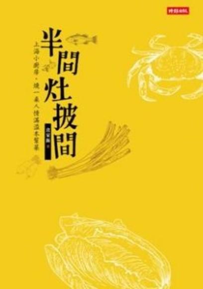 半間灶披間:上海小廚房.燒一桌人情滿溢本幫菜