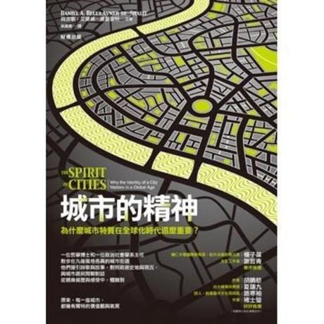 城市的精神:為什麼城市特質在全球化時代這麼重要?