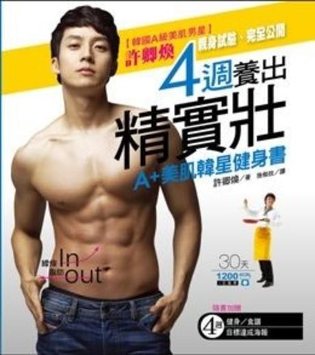 4週養出精.實.壯:A+美肌韓星健身書