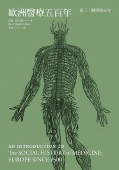 歐洲醫療五百年(卷二)醫學與分化