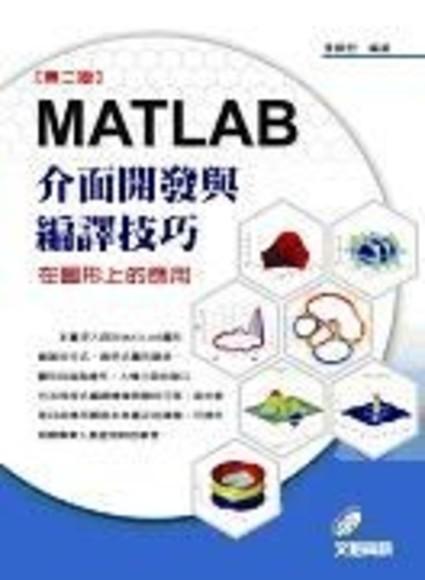 Matlab 介面開發與編譯技巧 第二版(附光碟)(平裝)