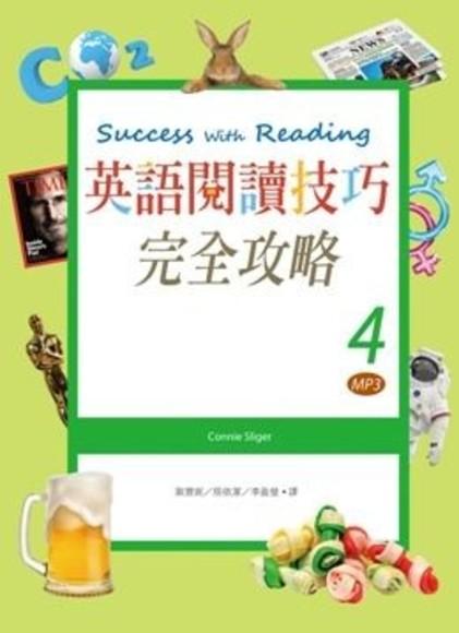 英語閱讀技巧完全攻略4(1MP3)