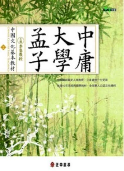 中國文化基本教-孟子.大學(平裝)