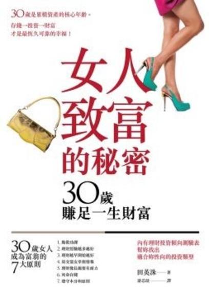 女人致富的秘密:30歲賺足一生財富(平裝)