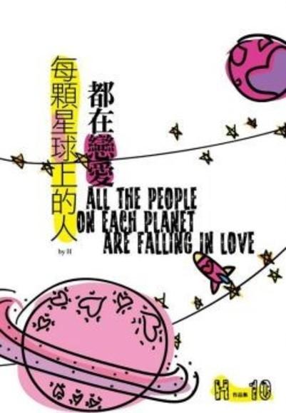 每顆星球上的人都在戀愛