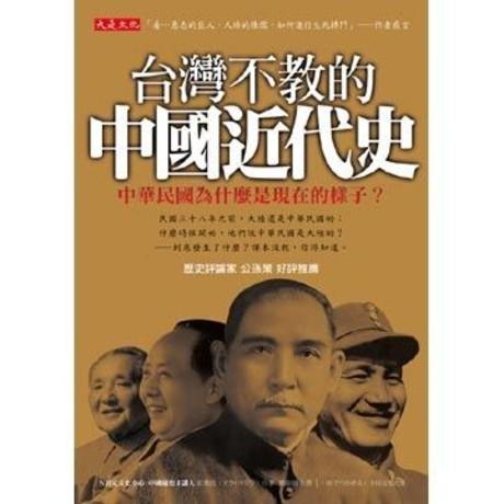 台灣不教的中國近代史